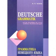 Грамматика немецкого языка  Deutsche Grammatik И. П. Тагиль