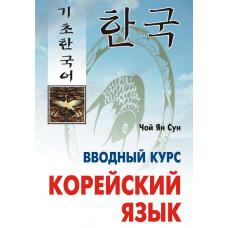 Корейский язык. Вводный курс (+MP3)