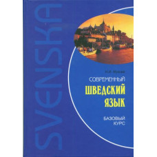 Современный шведский язык: базовый курс