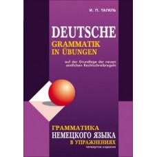 Иван Тагиль: Грамматика немецкого языка в упражнениях