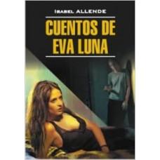 Cuentos de Eva Luna. Истории Евы Луны