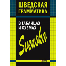 Шведская грамматика в таблицах и схемах