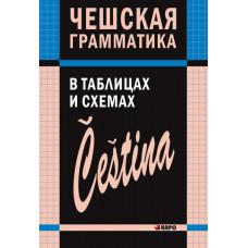 Чешская грамматика в таблицах и схемах