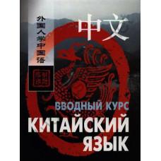 Китайский язык. Вводный курс  + Audio CDs (2)
