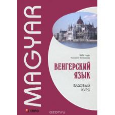 Венгерский язык: Базовый курс