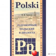 Разговорный польский в диалогах Polski