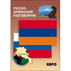 Русско-армянский разговорник (карм. форм)