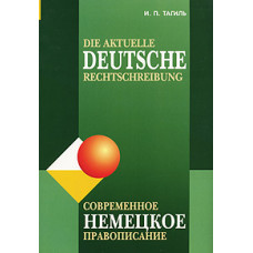 Современное немецкое правописание