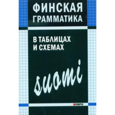 Финская грамматика в таблицах и схемах