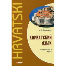 Хорватский язык  Начальный курс