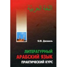 Литературный арабский язык. Практический курс (+ 2 CD-ROM)