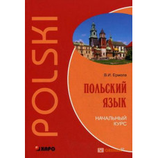 Польский язык. Начальный курс Польский язык. Начальный курс