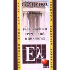 Разговорный греческий в диалогах