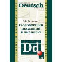 Разговорный немецкий в диалогах