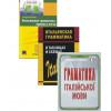 Сборники упражнений и грамматические пособия