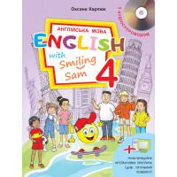 """Учебник 4 класс Оксана Карпюк """"English with Smiling Sam 4"""""""