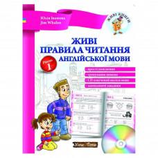 Живі правила читання англійської мови+CD