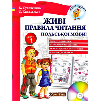Живі правила читання польської мови + CD