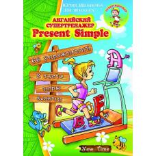Английский супертренажер Present Simple