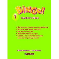 Книга для учителя Bingo 1 Teacher's Book