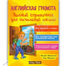 Английская грамота полный справочник для начальной школы
