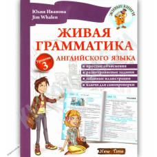 Живая грамматика английского языка Уровень 3