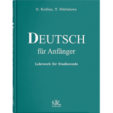 Німецька мова для початківців. Кудіна О. Ф., Феклістова Т. О.