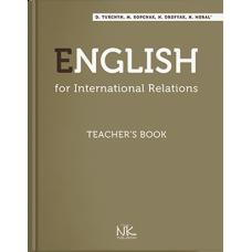 Книга для учителя. Англ. мова для міжнародних відносин.– 3-тє вид. // Турчин Д. Б.