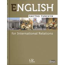 Учебник Англійська мова для міжнародних відносин — 4-те вид. //     Д.Б.