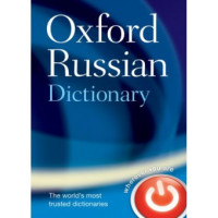Oxford Russian Dictionary 4th edition 500 тысяч слов и выражений