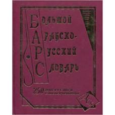 Большой арабско-русский словарь  250 тысяч слов