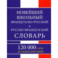 Новейший школьный французско-русский и русско-французский словарь. 120 000 слов.