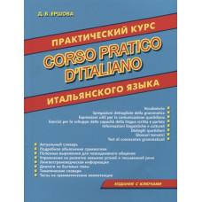 Практический курс итальянского языка .