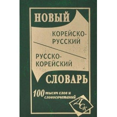 Новый корейско-русский русско-корейский словарь 100 тысяч слов