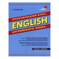 Практический курс английского языка