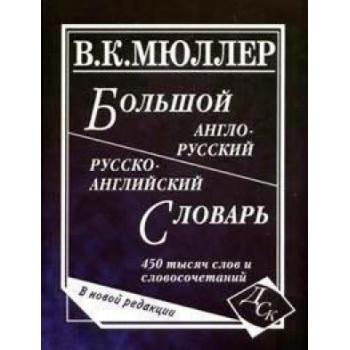 Большой англо-русский русско-английский словарь 450 тыс