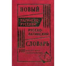 Новый латинско-русский и русско-латинский словарь 100 тысяч слов