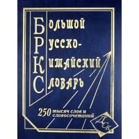 Большой русско-китайский 250 тысяч слов