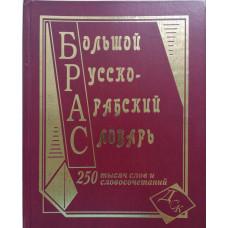 Большой русско-арабский 250 тысяч слов