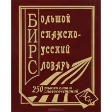 Большой испанско-русский 250 тысяч слов
