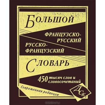 Большой французско-русский   русско-французский  словарь 450 тыс.