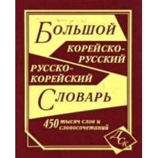 Большой корейско-русский русско-корейский словарь 450тысяч слов