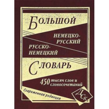 Большой немецко-русский/ русско-немецкий словарь 450 тыс.