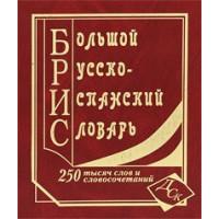 Большой русско-испанский словарь  250 000 слов и словосочетаний