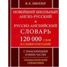 Новейший Англо-русский, русско-английский словарь. 120 тысяч В. К. Мюллер