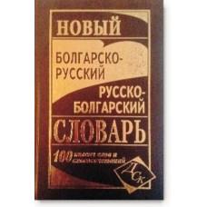 Новый болгарско-русский и русско-болгарский словарь. 100 000 слов и словосочетаний