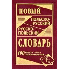 Новый польско-русский и русско-польский словарь. 100 тысяч слов и словосочетани