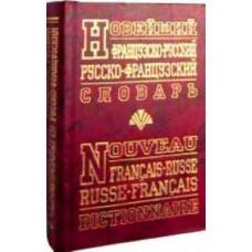 Новейший французско-русский русско-французский словарь. 90 000 слов.