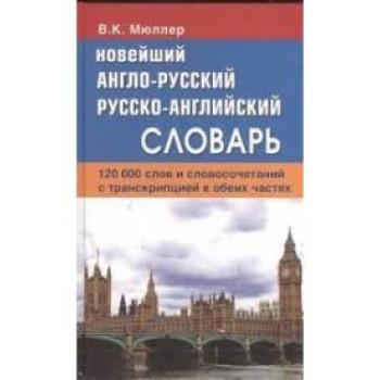 Новейший Англо-русский, русско-английский словарь. 120 тысяч
