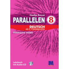 Учебник для 8-го класса Parallelen 8 Lehrbuch (4-й год обучения, 2-й иностранный)